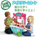 Leap Frog Scoop & Learn Ice Cream Cartリープフロッグ アイスクリームカートアイス おもちゃ おままごと【smtb-ms】1140426