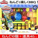 【BBQ バーベキュー 粘土】Play-Doh Kitchen Cre...