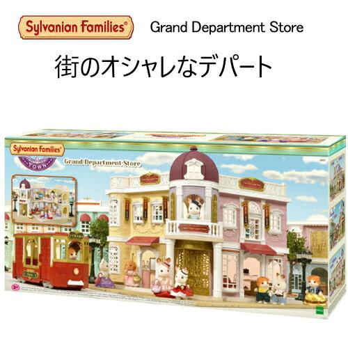 ぬいぐるみ・人形, ドールハウス Sylvanian Families Grand Department Store smtb-ms0017474