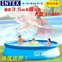 INTEX Easy Set Poolインテックス イージー...