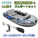 INTEX EXCURSION 4 4人乗りゴムボートセット オール2本 エアーポンプ付属【smtb...