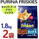 フリスキー キャットフード ドライ ミックス1.8kg×2袋 PURINA FRISKIESお魚ミックス まぐろ・かつお サーモン入り0589075