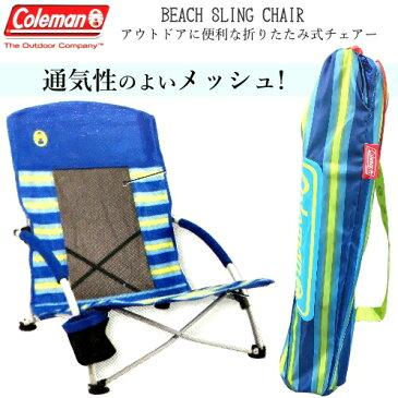 Coleman コールマン 折りたたみ式チェアー イスBEACH SLING CHAIR ビーチチェアービーチ 海 アウトドア 折りたたみ式【smtb-ms】0589515