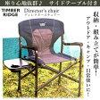 TIMBER RIDGE Director's chairディレクターズチェア サイドテーブル チェアー イスアウトドア用品 キャンプ【smtb-ms】cos-0735891