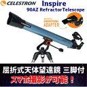 CELESTRON Inspire 90AZ Refractor Telescopeセレストン 屈折式 天体望遠鏡【smtb-ms】1089293