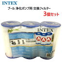 INTEX プール 浄化ポンプ用 交換フィルター3個セットフィルターカートリッジFilter 530 gal 1000 Gal 1500 gal循環ポンプ 大型プール Aタイプ【smtb-ms】n0114