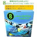 【訳アリ】8 piece detailing combo kit洗車用スポンジタオル...