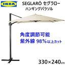IKEA SEGLARO セグラロー 330x240 cmハンギングパラソル ベージュ 角度調節可能ガーデンパラソル アンブレラ 日よけテラス 庭 バルコニー 屋外 カフェテラス紫外線 98%以上カット【smtb-ms】ike-10387869