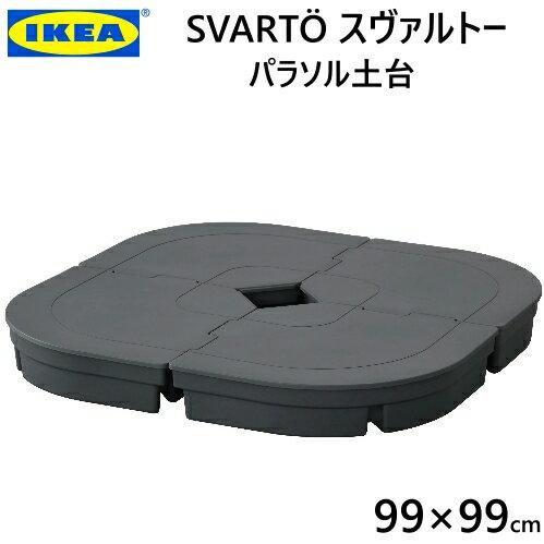IKEA SVARTO スヴァルトー パラソル土台ハンギングパラソルガーデンパラソル アンブレラ 日よけテラス 庭 バルコニー 屋外 カフェテラス【smtb-ms】ike-50285331