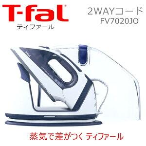 T-fal 2way コード スチーム アイロン FV7020 ティファール FV7020JO…