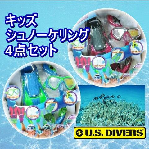 シュノーケルセット 子供用 U.S.Divers キッズ シュノーケリング4点セットダイビング 海 フィン 水中メガネ シュノーケル アウトドア790054