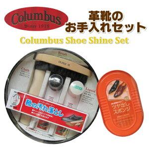 Columbus お手入れ セット 革靴 コロンブス シューシャインセット Shoe Shin…