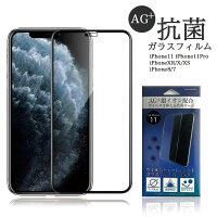 予約商品iPhone11iPhone11proiPhone8iPhone7抗菌ガラスフィルム99.9%Ag+ウイルス対策抗菌耐衝撃ガラス液晶保護フィルムアイフォン11イレブン保護シート保護シール画面保護強化ガラス保護フィルム