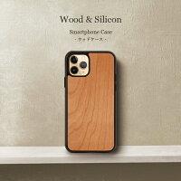 木製ケース×ラバーで高級感と耐久性UP!世界にたった一つのウッドケース
