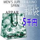 Jupiter&Juno ジュピターアンドジュノ 5千円 メンズ アパレル 半袖 長袖 ロンT ポロシャツ パーカー 福袋