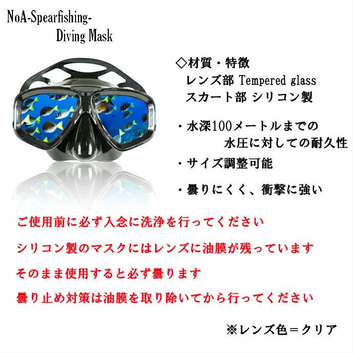 NoA(ノア)『ダイビングマスク&シュノーケルSET』