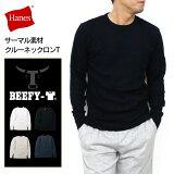 【10/31までポイント5倍確定】Hanes ヘインズ BEEFY サーマルクルーネックロンT(S M L XL)メール便不可 ビーフィー 長袖Tシャツ ワッフル