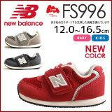 ニューバランスキッズnewbalanceFS996○新作○FS996スニーカー(13-16.5cm)【15AW】