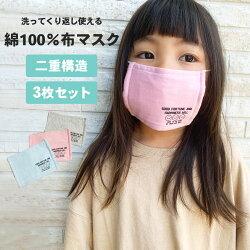 《子ども用繰り返し洗える布マスク》【3枚セット】【3色】在庫ありマスク洗える子供用男女兼用布マスクマスク綿洗えるマスクコットン繰り返し使える綿100%コットンフリーサイズ花粉対策