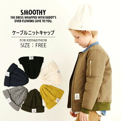 【DM便可】SMOOTHYスムージー子供服○新作○ケーブルニットキャップ(F)01AC-15