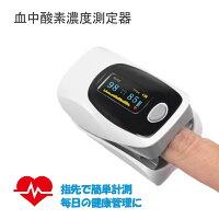 即納 血中酸素濃度計 測定器 脈拍計 酸素飽和度 心拍計 指脈拍 指先 酸素濃度計 簡単操作 コンパクト