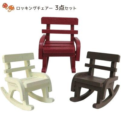 丸和貿易 4006279-01-03-set ミニチュアボーム ロッキングチェアー3点セット ホワイト レッド ブラウン 椅子 チェアー インテリア フィギュア 雑貨 陶器 陶製 ギフト プレゼント