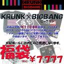 FUKU-BB-7777/のあのはこぶね/【KRUNK×BIGBANG】中身はおまかせ!ビッグバン福袋(上代¥11000相当 アイテム数は、8点前後☆)/詰め合わせ/お楽しみ/キャラクター/お得/パック/セット/ギフト/プレゼント