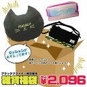 bkf-fuku ブラックフライデー 限定発売 雑貨福袋 詰