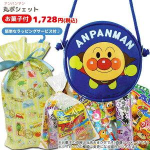 GIFT-012107 / [الهدية الأصلية] سوريك! Anpanman Round Pochette (Blue) & Candy Set & Wrapping / Travel / TV / Enrollment / Enrollment / Boys / Girls / Crazy / Assortment / Gifts / Presents