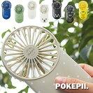 スリムハンディファンPOKEPII19S00767-73ポケピーパインクリエイト携帯扇風機夏猛暑涼しい風USB充電家電レジャー