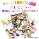 【メール便送料無料】2000円以上のご注文で「チャーム10個入りの福袋」1個プレゼント♪♪1ご注文につき1個まで☆