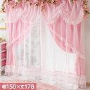 幅150×丈178cm(2枚) カーテン 姫系 ピンク グリーン ゴー...
