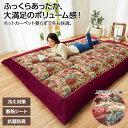 カーペット ラグ 絨毯 約厚さ9cm 190×240cm ポカポカふっくらゴブラン織ラグ