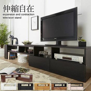 お買得!伸縮できるおしゃれなテレビ台/幅120/インテリア・寝具・収納/収納家具/棚・シェルフ/その他