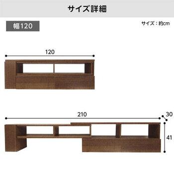 お買得!伸縮できるおしゃれなテレビ台/幅120/インテリア・寝具・収納/収納家具/棚・シェルフ