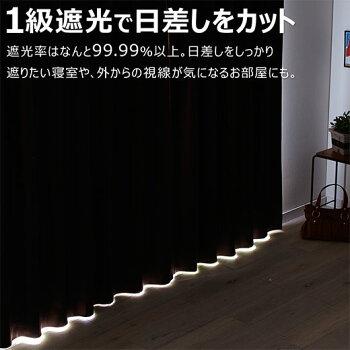 【4枚組】遮光1級・防音・断熱・保温プレミアムカーテン<選べるカラー全9色>/約幅200×丈230cm(2枚組)/インテリア・寝具・収納/カーテン・ブラインド/ドレープカーテン