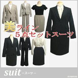 5点セットスーツ