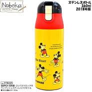 【SDPC4】ミッキー【イエロー】ロック付ワンプッシュステンレスマグボトル360mlディズニー