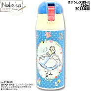 【SDPC4】アリス【サックス】ロック付ワンプッシュステンレスマグボトル360mlディズニー
