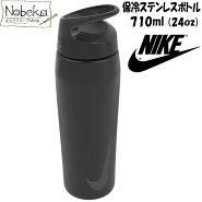 ナイキ保冷ステンレスボトル【HY1002】710ml(24oz)/NIKEハイパーチャージツイストボトル