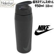 ナイキ保冷ステンレスボトル【HY1001】950ml(32oz)/NIKEハイパーチャージツイストボトル水筒