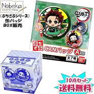 【送料無料】【BOX販売】鬼滅の刃ぷちざぶ缶バッジ10個組公式グッズ/ぷちざぶCANバッジCANバッジ
