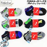 【おまかせ3足組】プーマ子供スニーカーソックス【甲メッシュ:カラー】/puma3足組子供靴下