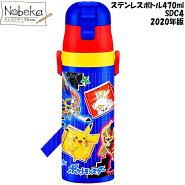 ポケモン2020年版直飲みステンレスボトル470ml【SDC4】/ワンプッシュダイレクトステンレスボトル