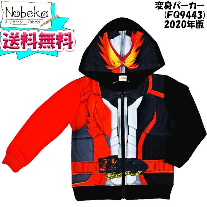 Kamen Rider FQ9443 2020 T T