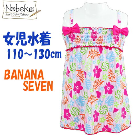 水着 BANANA SEVEN【ピンク】バナナセブン[110 120 130]