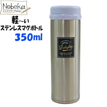 ステンレス製 断熱2重 マグボトル 350ml 【シルバー】