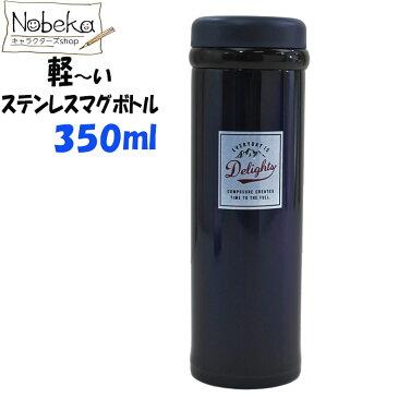 ステンレス製 断熱2重 マグボトル 350ml 【ネイビー】