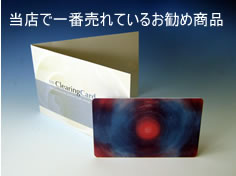 電磁波過敏の方向け。当店一番人気の電磁波防止グッズ「電磁波放電カード」 送料無料!