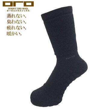 ORO WOOL ビジネスソックス 靴下 オーロ ウール 冬 メンズ ソックス ゼロフィット メール便送料無料